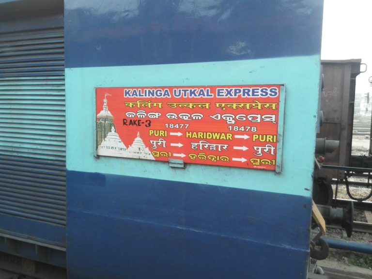 Utkal Express derailment near Khatauli UP